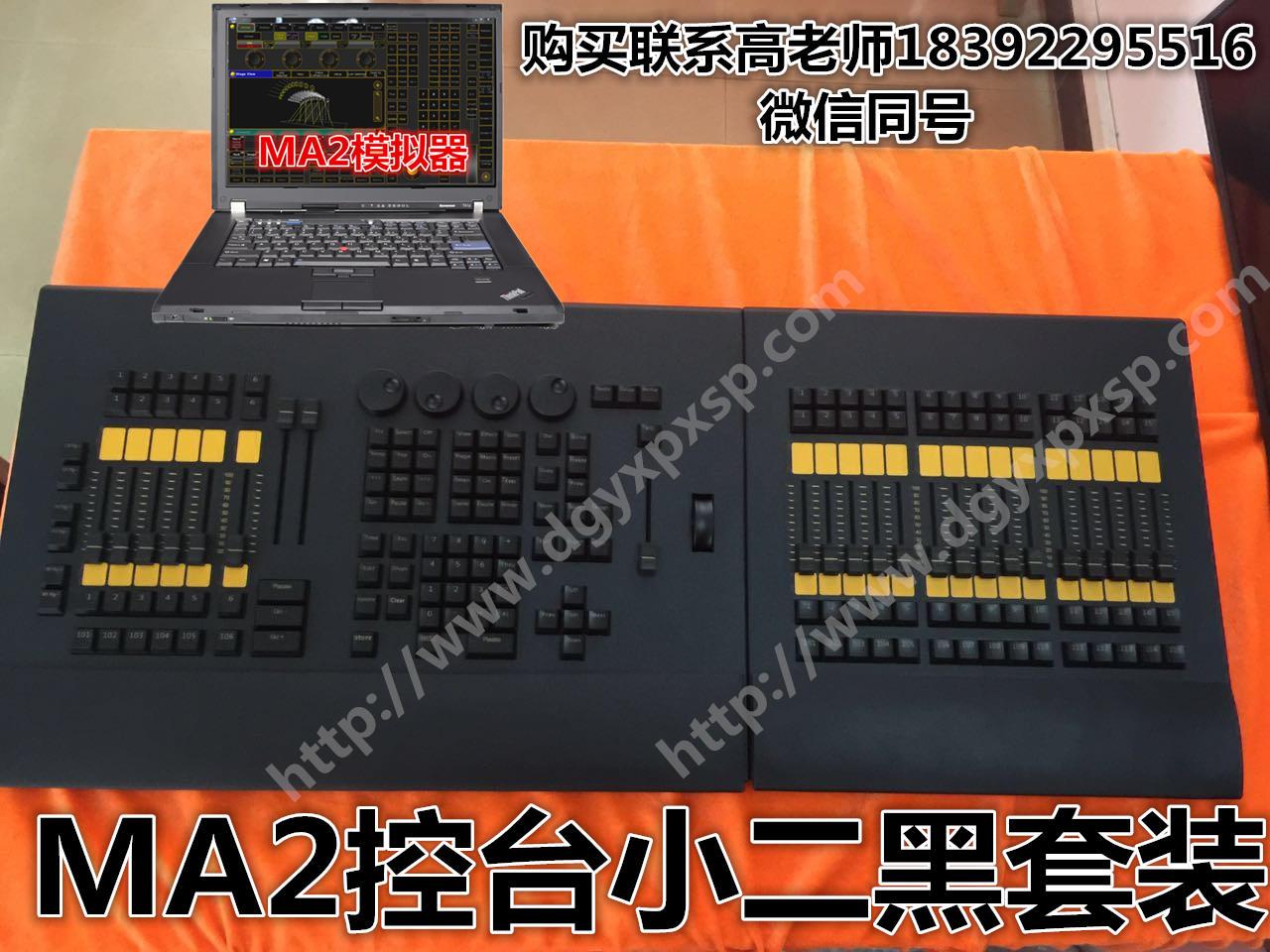 grandMA2控台系列MA onPC Commond Wing 和MA onPC Fader Wing