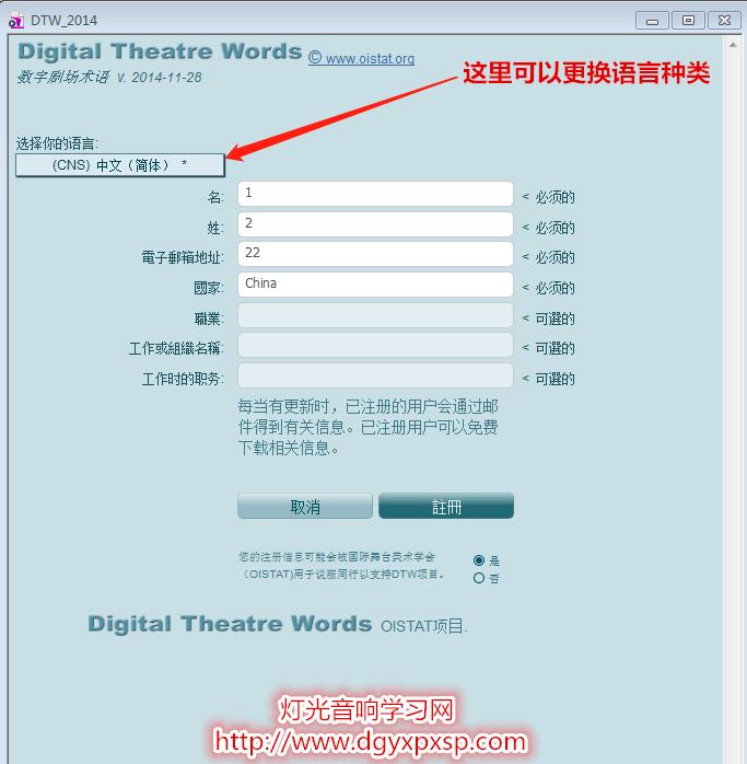 一款灯光音响专业术语翻译的软件(DTW)来给大家免费分享