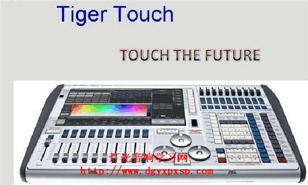 老虎Tiger Touch控台图文简介免费分享